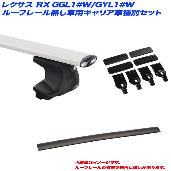 INNO/イノー キャリア車種別セット レクサス RX GGL1#W/GYL1#W H21.1~H27.9 ルーフレール無し車用 XS250 + XB130 x 2 + K868
