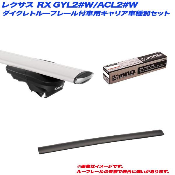 INNO/イノー キャリア車種別セット レクサス RX GYL2#W/ACL2#W H27.10~ ダイクレトルーフレール付車用 XS450 + XB130 + XB123 + TR163