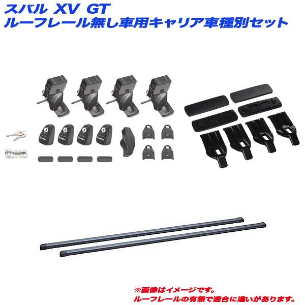 INNO/イノー キャリア車種別セット スバル XV GT H29.5~ ルーフレール無し車用 INSUT + IN-B127 + K492