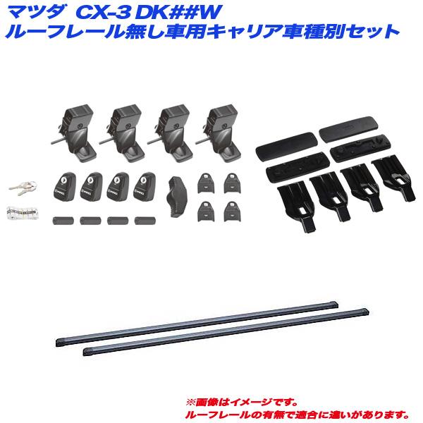 INNO/イノー キャリア車種別セット マツダ CX-3 DK##W H27.2~ ルーフレール無し車用 INSUT + IN-B117 + K464