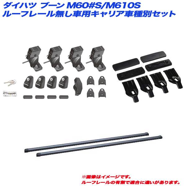 INNO/イノー キャリア車種別セット ダイハツ ブーン M60#S/M610S H22.2~H28.4 5ドア ルーフレール無し車用 INSUT + IN-B127 + K397