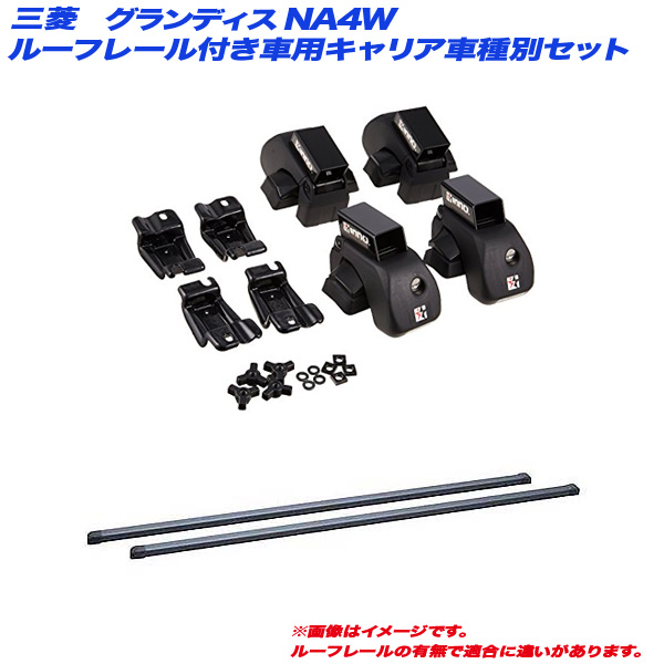 INNO/イノー キャリア車種別セット グランディス NA4W H15.5~H21.3 5ドア ルーフレール付車用 IN-AR + IN-B117