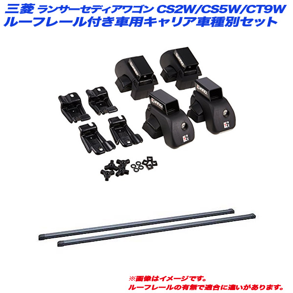 INNO/イノー キャリア車種別セット ランサーセディアワゴン CS2W/CS5W/CT9W H12.11~H19.8 ルーフレール付車用 IN-AR + IN-B117