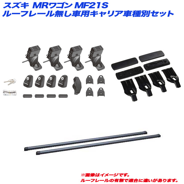 INNO/イノー キャリア車種別セット スズキ MRワゴン MF21S H13.12~H18.1 5ドア ルーフレール無し車用 INSUT + IN-B107 + K250