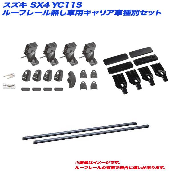 INNO/イノー キャリア車種別セット スズキ SX4 YC11S H19.7~H27.2 4ドアセダン ルーフレール無し車用 INSUT + IN-B117 + K858