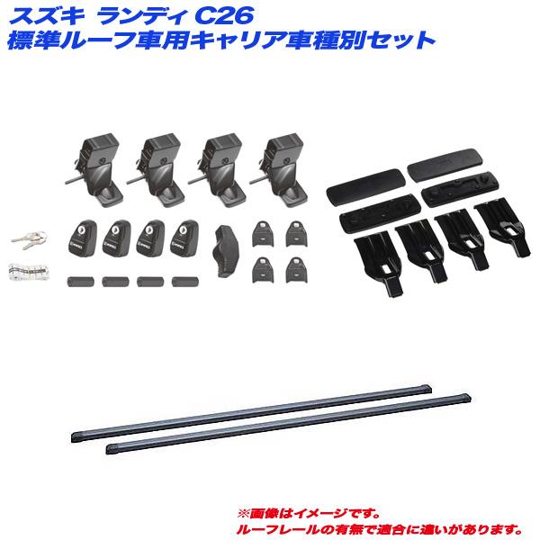 INNO/イノー キャリア車種別セット スズキ ランディ C26 H22.12~ 標準ルーフ車用 INSUT + IN-B137 + K321
