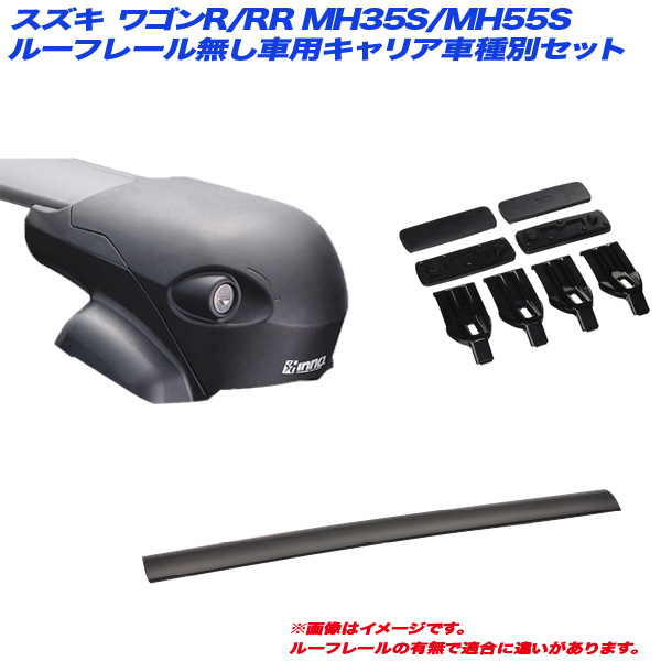 INNO/イノー キャリア車種別セット スズキ ワゴンR/RR MH35S/MH55S H29.2~ 5ドア ルーフレール無し車用 XS201 + XB100 x 2 + K495