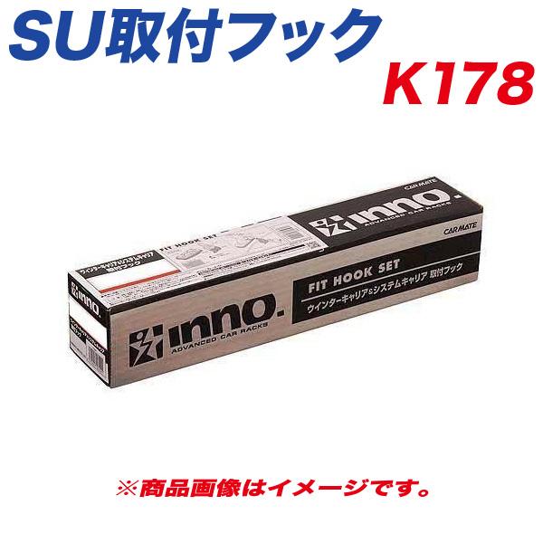 INNO SU取付フック ベーシック取付フック キャリア シビック4ドア 他 K178