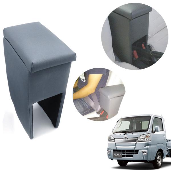 ハイゼットジャンボ S500P/S510P アームレスト 専用 コンソールボックス 軽トラック 収納 日本製 巧工房 BHJ-1