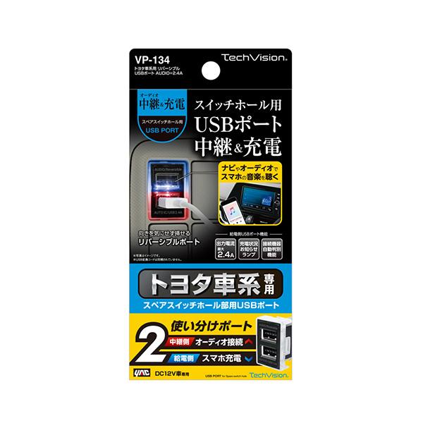 槌屋ヤック 最新 YAC トヨタ車系用 リバーシブルUSBポート 2.4A VP-134 ※ラッピング ※ リバーシブルタイプ 増設オーディオ中継用 充電用USBポート