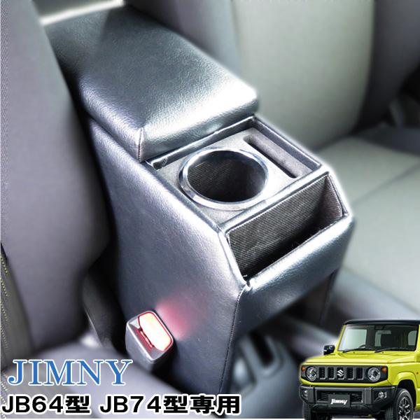 新型 JB64 ジムニー/JB74 ジムニーシエラ コンソールボックス アームレスト 収納 日本製 巧工房 BJY-1