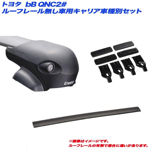 INNO/イノー キャリア車種別セット bB QNC2# H17.12~H28.11 5ドア ルーフレール無し車用 XS201 + XB115 x 2 + K300