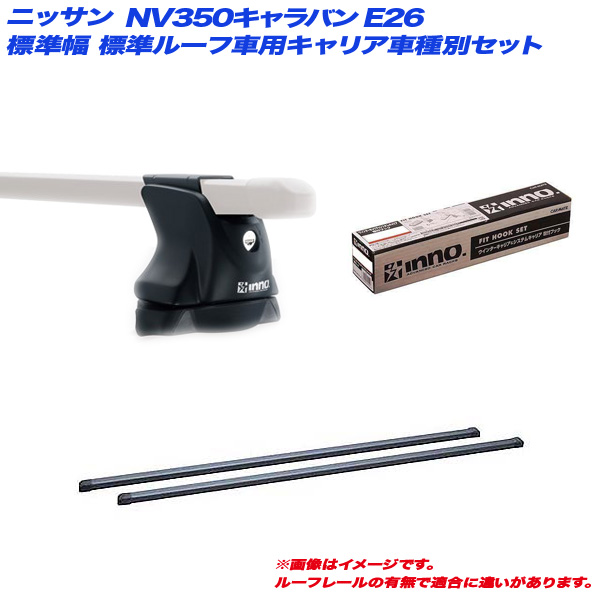 INNO/イノー キャリア車種別セット 日産 NV350キャラバン E26 H24.6~ 標準幅 標準ルーフ車用 IN-XP + IN-B137 + TR136