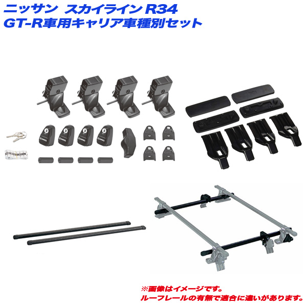 INNO/イノー キャリア車種別セット 日産 スカイライン R34 H11.1~H14.8 GT-R車用 INSUT + IN-B117 + IN-JK + K165