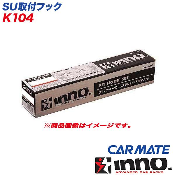 INNO SU取付フック ルーフキャリア ベーシック取付フック キャリア CX-7 / キャパ / ファミリア4ドア / レーザー4ドア 他 K104