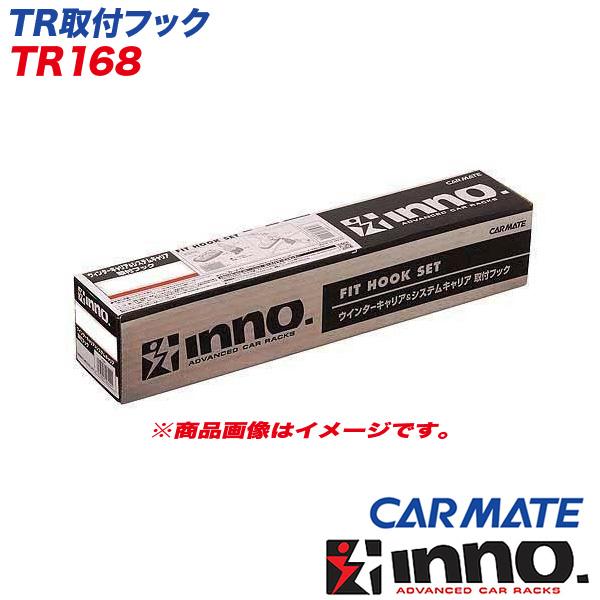 INNO TR取付フック ルーフキャリア ベーシック取付フック キャリア プジョー3008 P84系 他 TR168