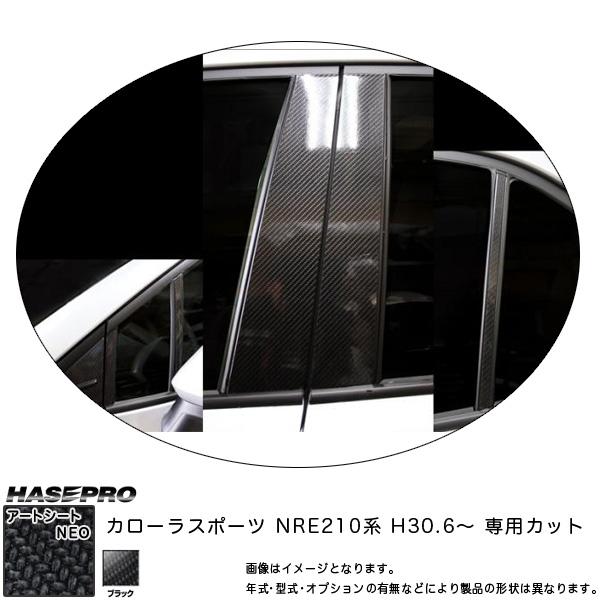 ハセプロ マジカルアートシートNEO ピラーセット カローラスポーツ NRE210系 H30.6~ カーボン調シート 【ブラック】 MSN-PT88