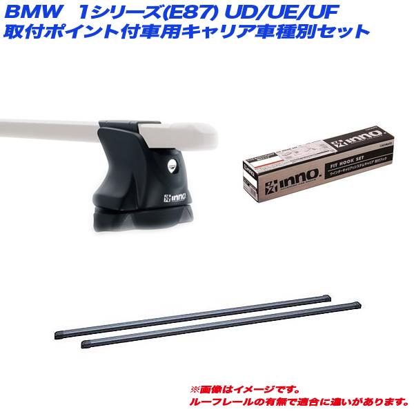 INNO/イノー キャリア車種別セット BMW 1シリーズ(E87) UD/UE/UF H16.10~H23.10 5ドア 取付ポイント付車用 IN-XP + IN-B117 + TR146