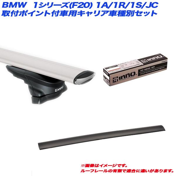 INNO/イノー キャリア車種別セット BMW 1シリーズ(F20) 1A/1R/1S/JC H23.10~ 5ドア 取付ポイント付車用 XS350 + XB130 + XB123 + TR145