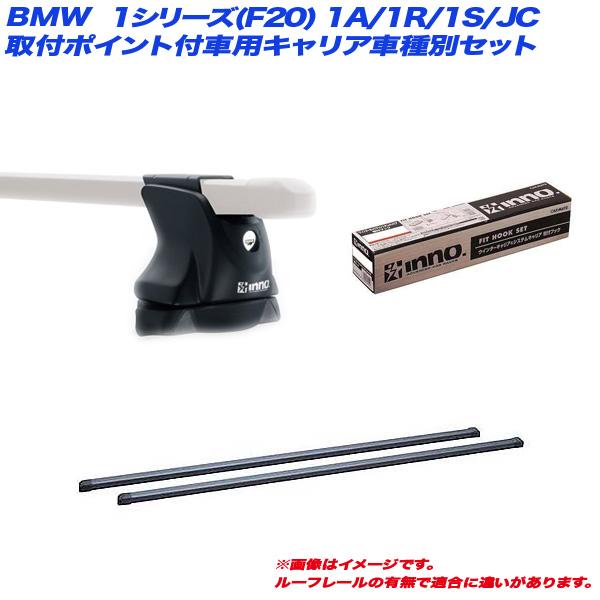 INNO/イノー キャリア車種別セット BMW 1シリーズ(F20) 1A/1R/1S/JC H23.10~ 5ドア 取付ポイント付車用 IN-XP + IN-B117 + TR145
