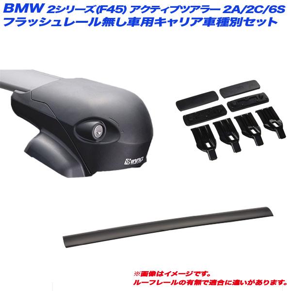 INNO/イノー キャリア車種別セット BMW 2シリーズ(F45)アクティブツアラー 2A/2C/6S H26.12~ フラッシュレール無 XS201+XB108x 2 +K457