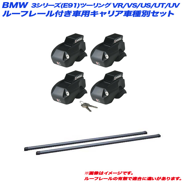 INNO/イノー キャリア車種別セット BMW 3シリーズ(E91)ツーリング VR/VS/US/UT/UV H17.11~H24.9 ルーフレール付車用 IN-FR + IN-B117