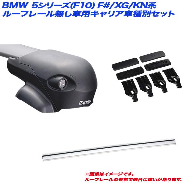 INNO/イノー キャリア車種別セット BMW 5シリーズ(F10) F#/XG/KN系 H22.4~H29.2 セダン ルーフレール無車用 XS201 + XB108S x 2 + K403
