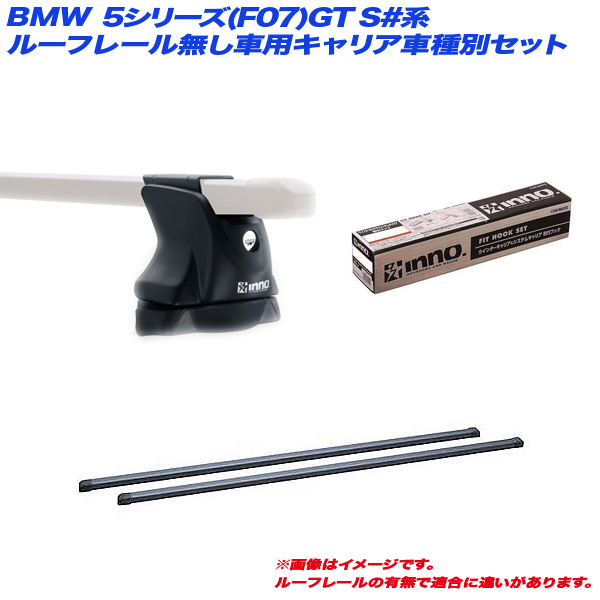 INNO/イノー キャリア車種別セット BMW 5シリーズ(F07)GT S#系 H21.11~H29.3 ルーフレール無し車用 IN-XP + IN-B137 + TR146