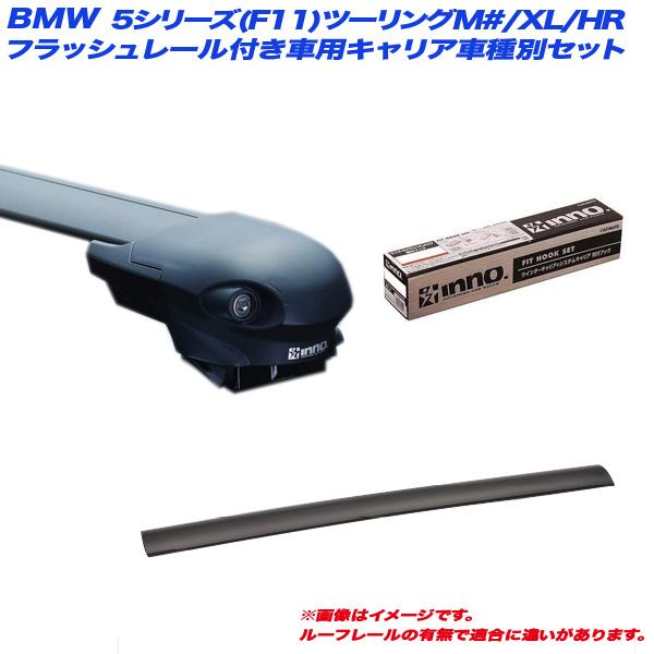 INNO/イノー キャリア車種別セット BMW 5シリーズ(F11)ツーリングM#/XL/HR H22.11~H29.6 フラッシュレール付 XS400 + XB100 x 2 + TR157