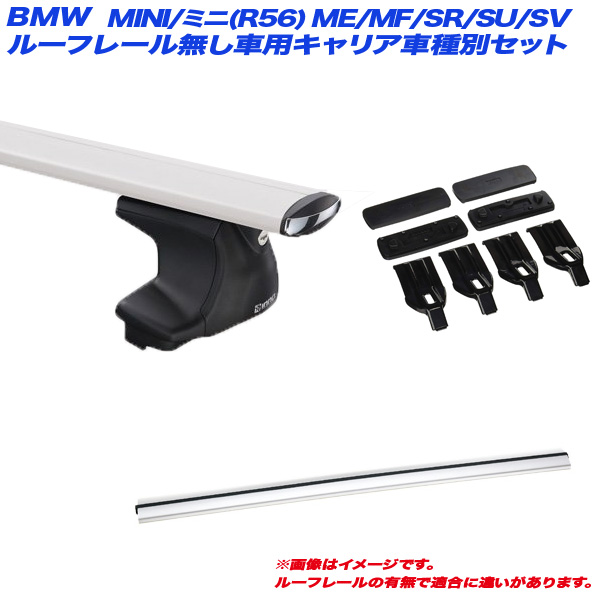 INNO/イノー キャリア車種別セット BMW MINI/ミニ(R56) ME/MF/SR/SU/SV H19.2~H26.10 3ドア ルーフレール無 XS250 + XB123S x 2 + K456