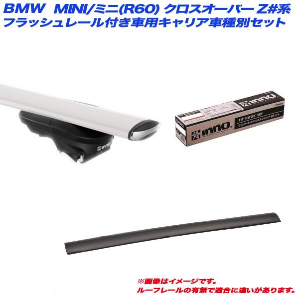 INNO/イノー キャリア車種別セット BMW MINI/ミニ(R60)クロスオーバー Z#系 H23.1~H29.4 フラッシュレール付 XS450 XS450 XS450 + XB123 x 2 + TR142 faf