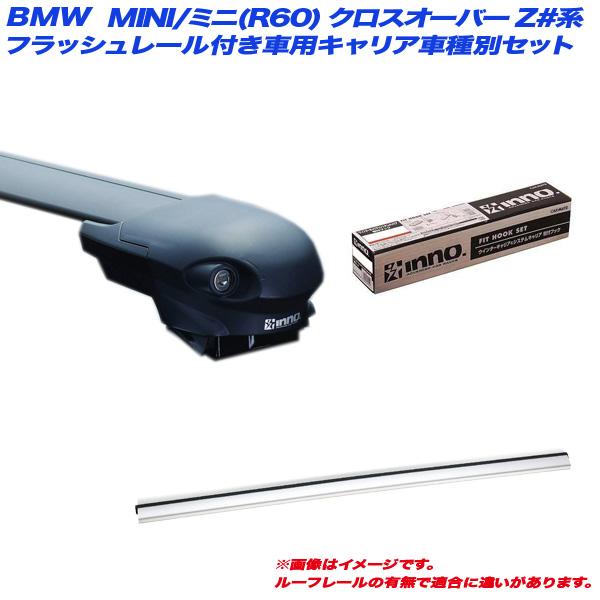 INNO/イノー キャリア車種別セット BMW MINI/ミニ(R60)クロスオーバー Z#系 H23.1~H29.4 フラッシュレール付 XS400 + XB93S x 2 + TR142