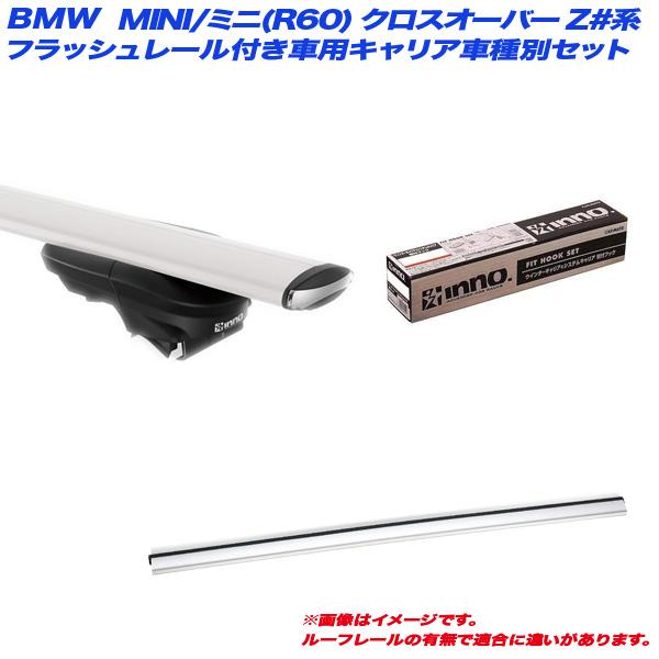 INNO/イノー キャリア車種別セット BMW MINI/ミニ(R60)クロスオーバーZ#系 H23.1~H29.4 フラッシュレール付 XS450 + XB123S x 2 + TR142