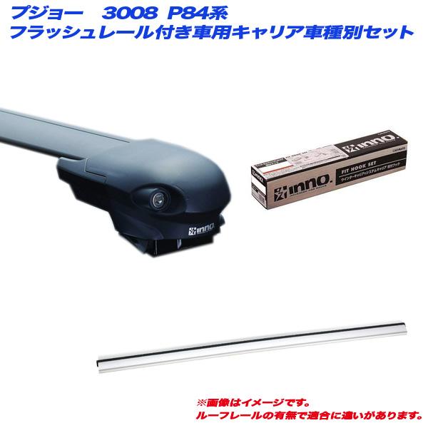 INNO/イノー キャリア車種別セット プジョー 3008 P84系 H29.3~ フラッシュレール付車用 XS400 + XB100S x 2 + TR168