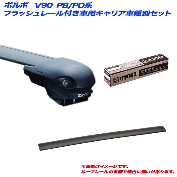 INNO/イノー キャリア車種別セット ボルボ V90 PB/PD系 H29.2~ フラッシュレール付車用 XS400 + XB100 x 2 + TR167