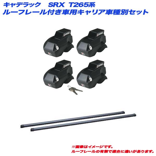 INNO/イノー キャリア車種別セット キャデラック SRX T265系 H16.1~H22.12 ルーフレール付車用 IN-FR + IN-B117