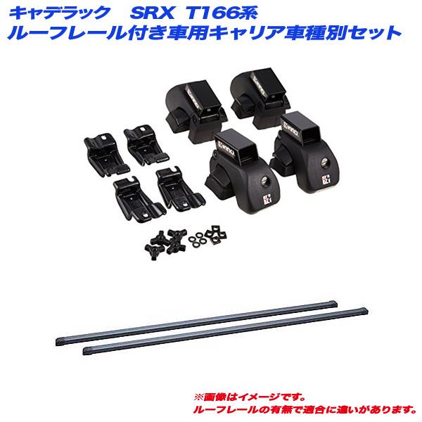 INNO/イノー キャリア車種別セット キャデラック SRX T166系 H22.12~H29.10 ルーフレール付車用 IN-AR + IN-B127