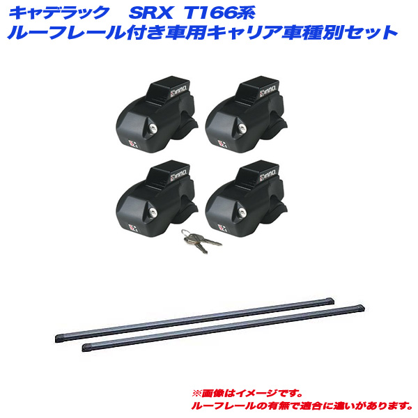 INNO/イノー キャリア車種別セット キャデラック SRX T166系 H22.12~H29.10 ルーフレール付車用 IN-FR + IN-B127