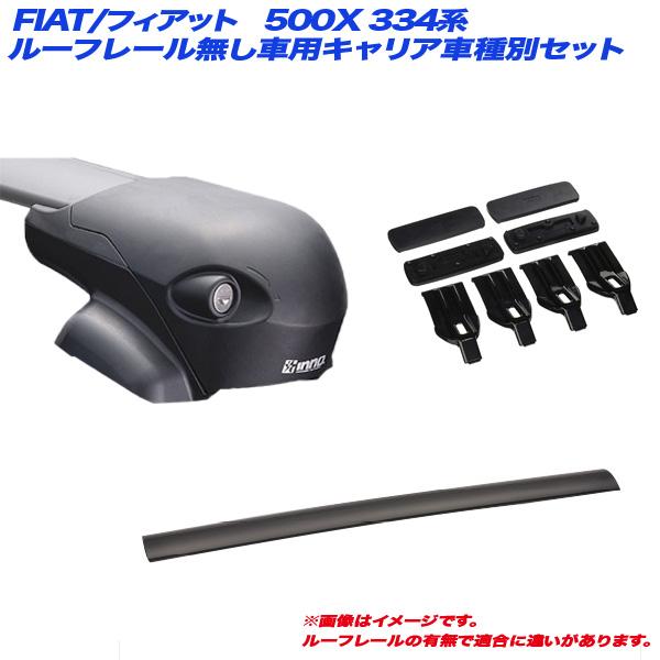 INNO/イノー キャリア車種別セット FIAT/フィアット 500X 334系 H27.10~ ルーフレール無し車用 XS201 + XB108 + XB100 + K482