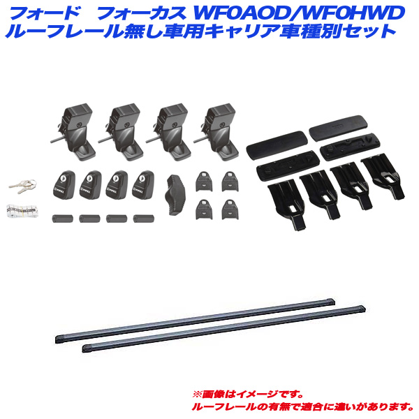 INNO/イノー キャリア車種別セット フォード フォーカス WF0AOD/WF0HWD H17.8~H20.3 5D ルーフレール無し車用 INSUT + IN-B127 + K214