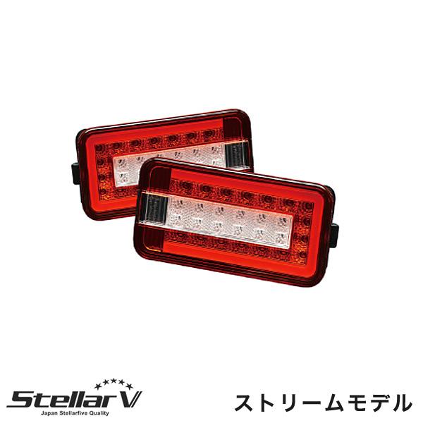 ステラファイブ/Stellar V 軽トラ LEDテールランプ シーケンシャル レッド/クリア キャリィ ミニキャブ スクラム クリッパー SCRC-S2