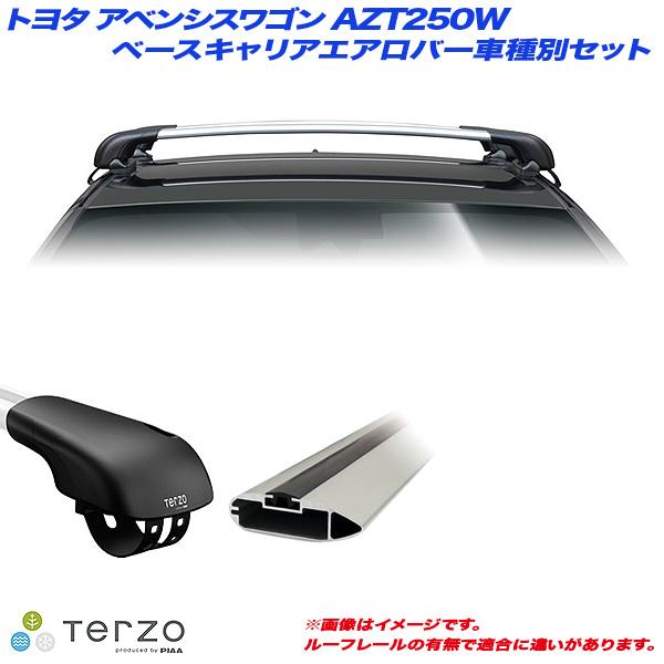 PIAA/Terzo キャリア車種別専用セット トヨタ アベンシスワゴン AZT250W H15.10~H20.12 EF103A + EB76A + EB76A