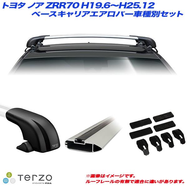 PIAA/Terzo キャリア車種別専用セット トヨタ ノア ZRR70 H19.6~H25.12 EF100A + EB108A + EB100A + EH369