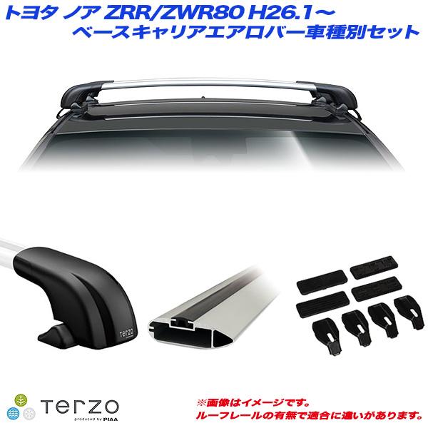 PIAA/Terzo キャリア車種別専用セット トヨタ ノア ZRR/ZWR80 H26.1~ EF100A + EB100A + EB100A + EH410