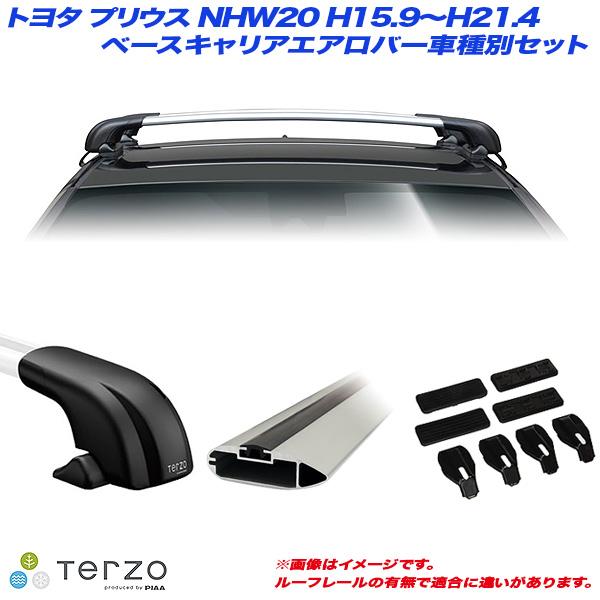 PIAA/Terzo キャリア車種別専用セット トヨタ プリウス NHW20 H15.9~H21.4 EF100A + EB92A + EB92A + EH312