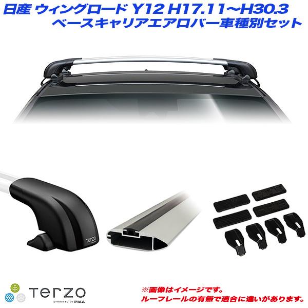 PIAA/Terzo キャリア車種別専用セット 日産 ウィングロード Y12 H17.11~H30.3 EF100A + EB100A + EB92A + EH363