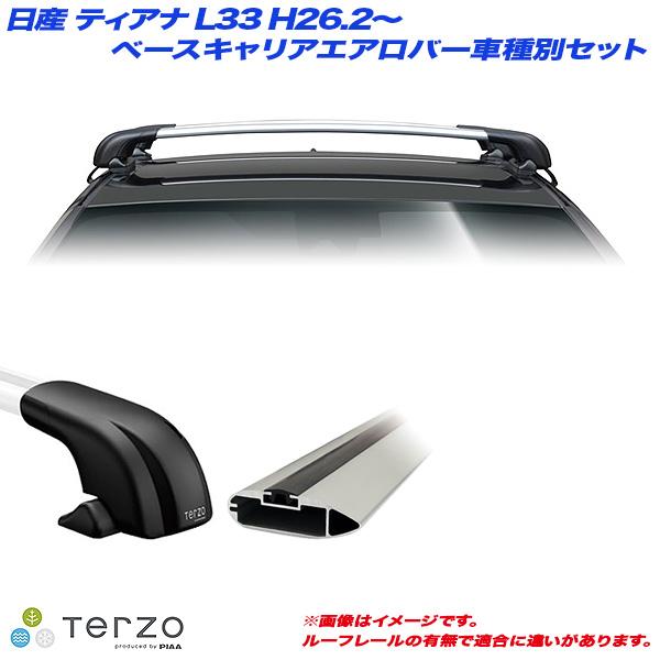 PIAA/Terzo キャリア車種別専用セット 日産 ティアナ L33 H26.2~ EF100A + EB100A + EB92A
