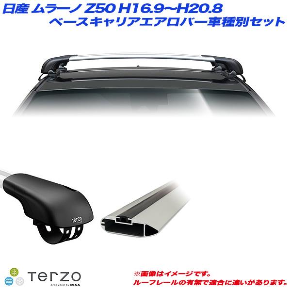 PIAA/Terzo キャリア車種別専用セット 日産 ムラーノ Z50 H16.9~H20.8 EF103A + EB92A + EB92A