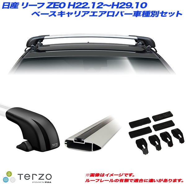 PIAA/Terzo キャリア車種別専用セット 日産 リーフ ZE0 H22.12~H29.10 EF100A + EB92A + EB92A + EH397