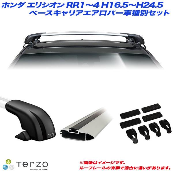 PIAA/Terzo キャリア車種別専用セット ホンダ エリシオン RR1~4 H16.5~H24.5 EF100A + EB108A + EB100A + EH318